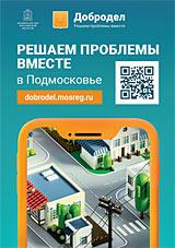 Информационная брошюра «Добродел»