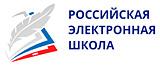 Портал «Российская электронная школа»