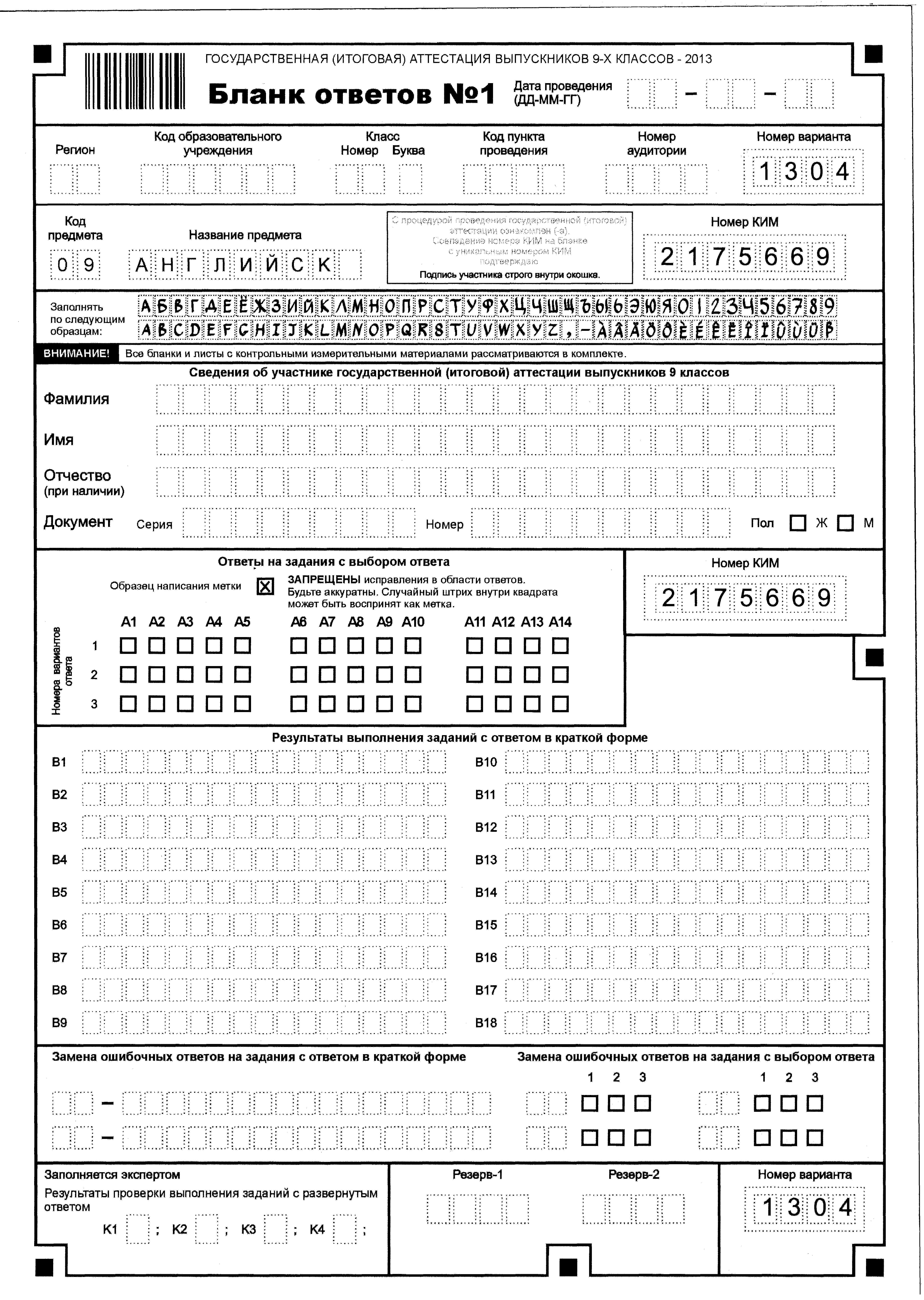 Скачать бланк егэ по русскому языку скачать
